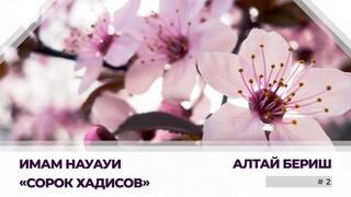 Сорок Хадисов - 2. Алтай Бериш