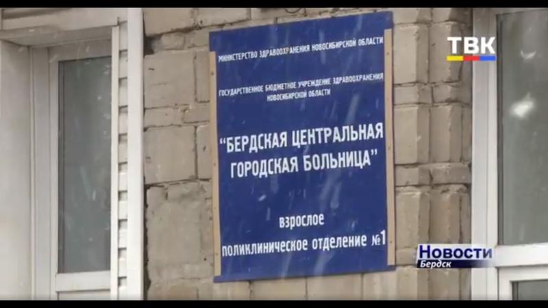 Обстановка нездоровая Эпидемиологическая ситуация в Бердске