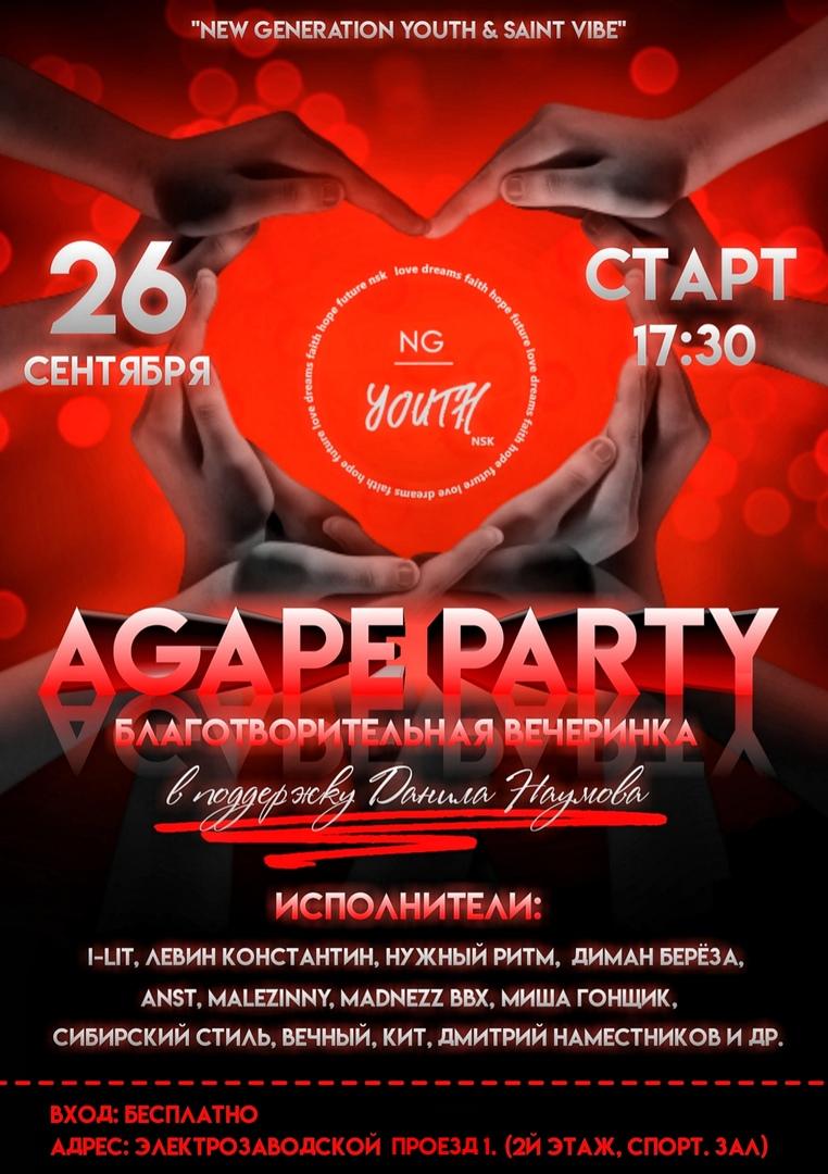 """Афиша Новосибирск """"AGAPE PARTY"""" / Благотворительный концерт"""