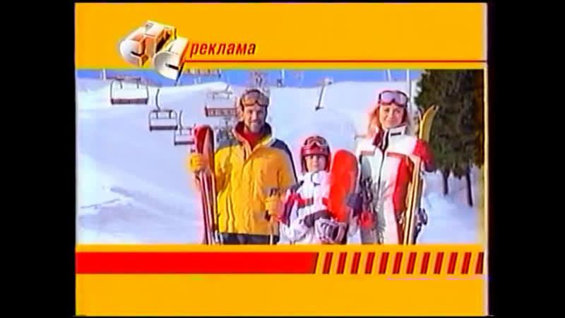Анонс и рекламный блок (СТС-Открытое ТВ, 04.01.2006) (3)