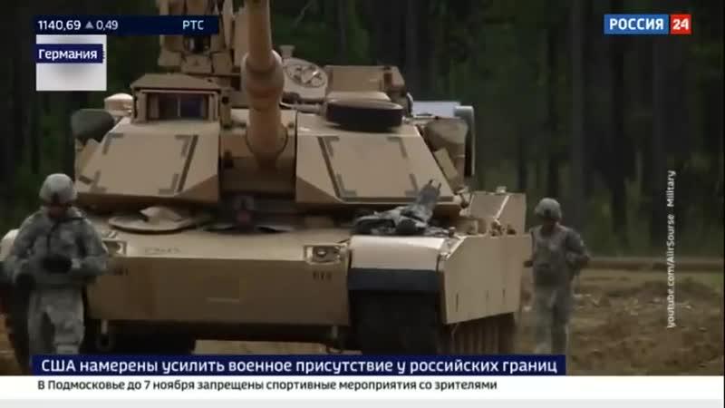 США намерены приблизить свою армию к границам России Россия 24