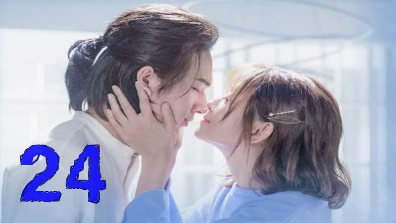 Озвучка ФИНАЛ 24 24 Параллельная любовь 2020 Parallel Love
