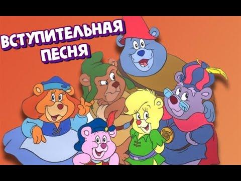 Приключения Мишек Гамми вступительная песня русский и оригинал