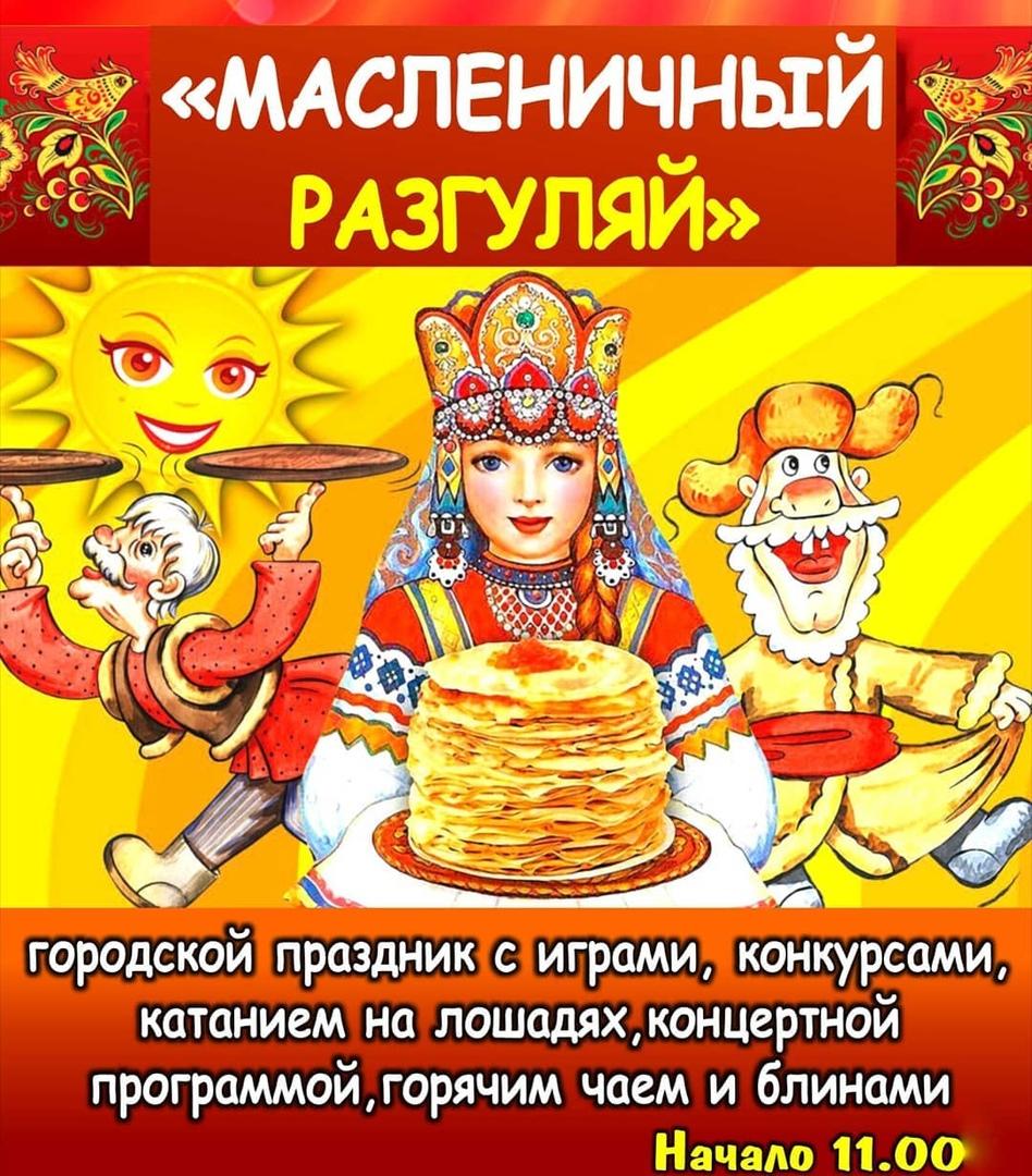 """В воскресенье, 1 марта, жителей Петровска и гостей города приглашают на """"Масленичный разгуляй"""""""