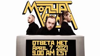 Molchat Doma - Otveta Net  Official Music Video  Ответа Нет - Молчат Дома