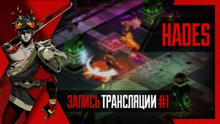 PHombie против Hades! Запись 1!