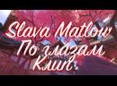 Клип Slava Marlow - По глазам
