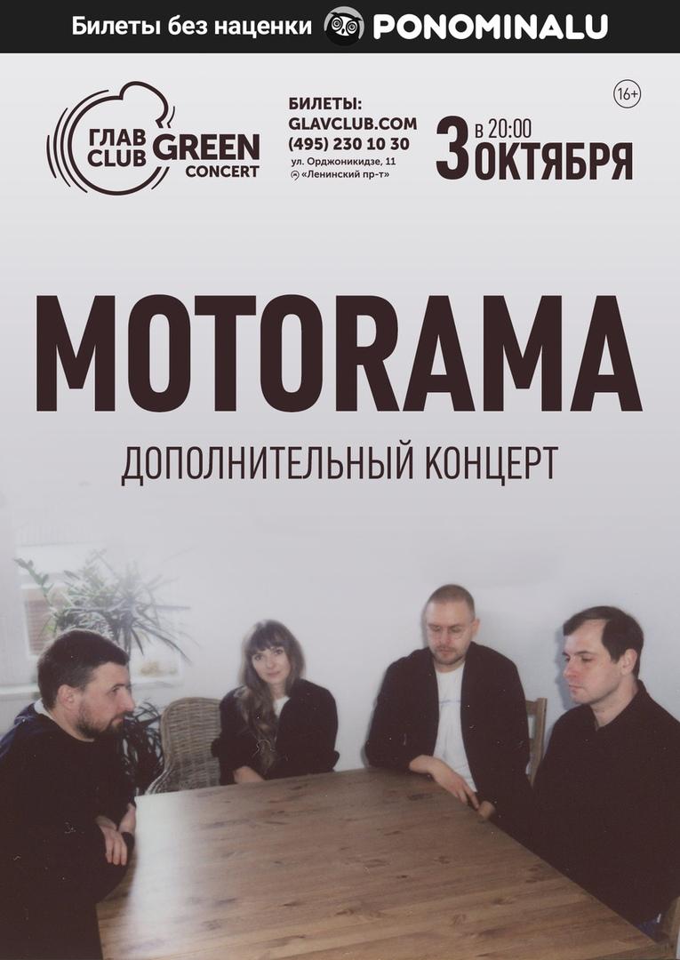 Афиша Москва 3.10 - Motorama - ГЛАВCLUB