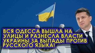 Одесса наглядно показала, как сопротивляется Украине - Зеленского разрывает