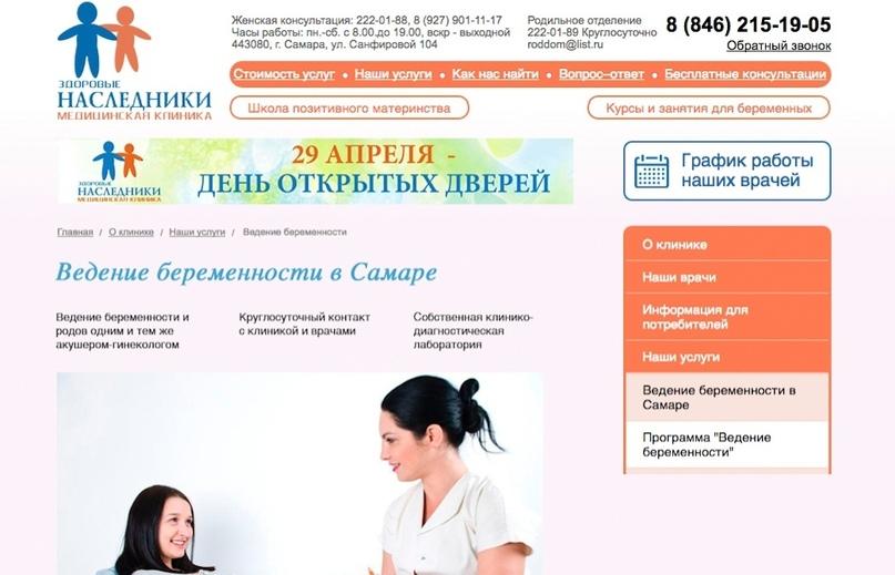 Кейс: 269 заявок за месяц для роддома по 59 руб за заявку, изображение №5