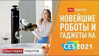 Выставка роботов в США. CES 2021 // Самые крутые роботы и невероятные гаджеты!