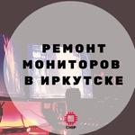 Ремонт мониторов в Иркутске