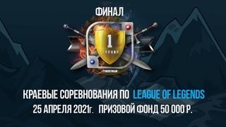 ФИНАЛ, ТУРНИР CYBER STREAM PRO 1, по League of Legends