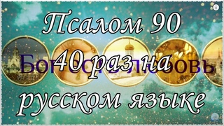 Живый в помощи 40 раз ПСАЛОМ 90 40 раз на русском языке.