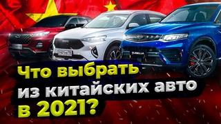 Китайские авто: какую машину лучше купить в 2021? Китайские машины: Haval, Chery, Geely