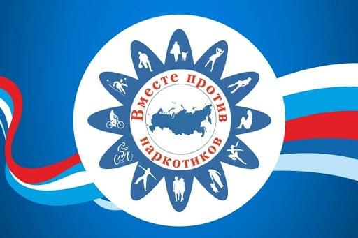 вторая Общероссийская антинаркотическая акция «Сообщи, где торгуют смертью».