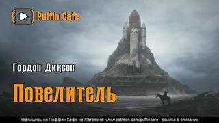 Call Him Lord 1962 Гордон Диксон аудиокнига фантастика космос рассказ будущее колонизация