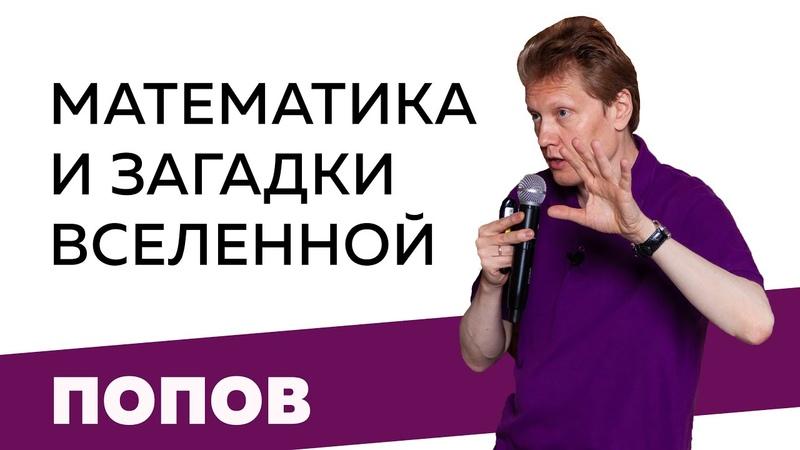 Сергей Попов Математика и загадки Вселенной