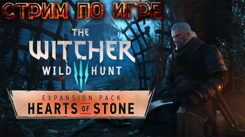 Стрим по игре The Witcher 3 Wild Hunt ► Прощай Велен привет Туссент ► 6