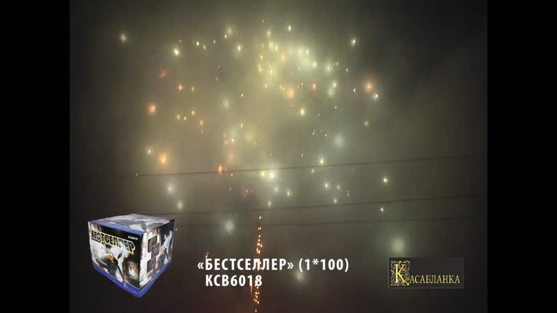 КСВ 6018 БЕСТСЕЛЛЕР
