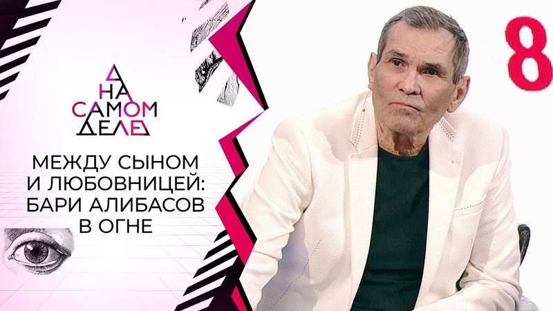 От кого беременна любовница 74 летнего Алибасова На самом деле Выпуск от 24 11 2020