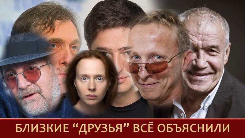 Близкие друзья Ефремова обьяснили почему они за него не вступились Придёт время и