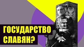 Югославия: южнославянский национализм, марсельское убийство, геноцид сербов. (Redroom // XX век)