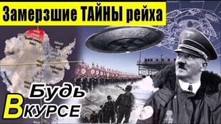 ЭТО скрыть уже не получится! Замерзшие тайны Трeтьeгo рeйxa: что немцы искали в советской Арктике