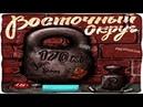 ВОСТОЧНЫЙ ОКРУГ - 170КГ2 Весь Альбом