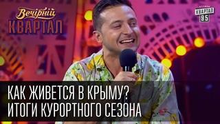 Как живется в Крыму? Итоги курортного сезона | Вечерний Квартал  25. 10 . 2014
