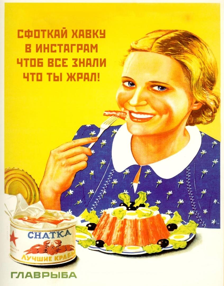 Советские плакаты сейчас