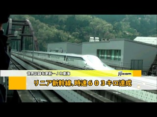 Japan train. Linear Shinkansen, the 603 km per hour achieved = World speed record