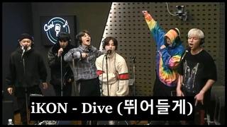 200212 iKON(아이콘) - Dive (뛰어들게) @KBS Cool FM Kang Han Na's Volume Up