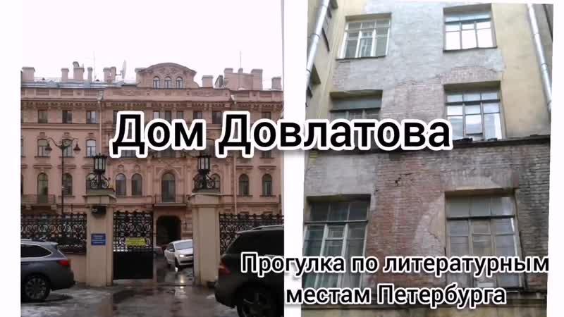 Дом Довлатова Прогулки по литературным местам Петербурга