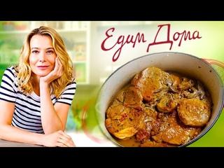 Свинина с соусом из манго / Ореховый пирог / Белая фасоль —  «Едим Дома!» с Юлией Высоцкой