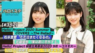 【ハロ!ステ#352】Hello! Project 2020 Summer COVERS ソロ歌唱映像!Hello! Project 研修生発表会 ハロプロ&