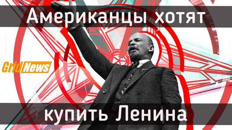 Американцы хотят купить Ленина тело и построить у себя мавзолей