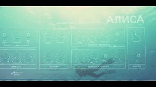 Alisa 1387 soviet synthesizer tracks