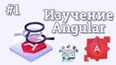 Уроки Angular для начинающих / 1 - Введение в Angular