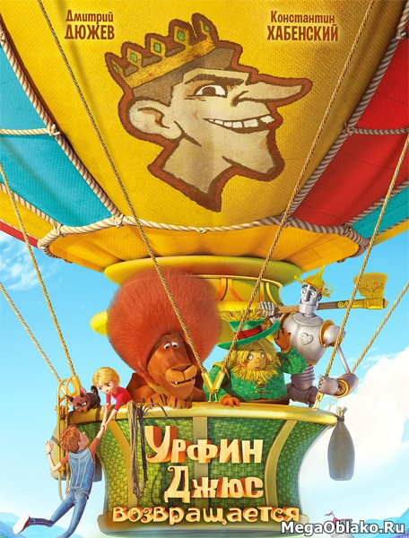 Урфин Джюс возвращается (2019/WEB-DL/WEB-DLRip)