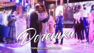 Премьера! Торнике Квитатиани - Доченька
