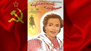 Кубанские казаки 1949