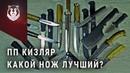 Выбираем лучший нож от ПП Кизляр