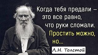 От Этих Слов Дух Захватывает! Цитаты Л.Н. Толстого | Цитаты, афоризмы, мудрые мысли.
