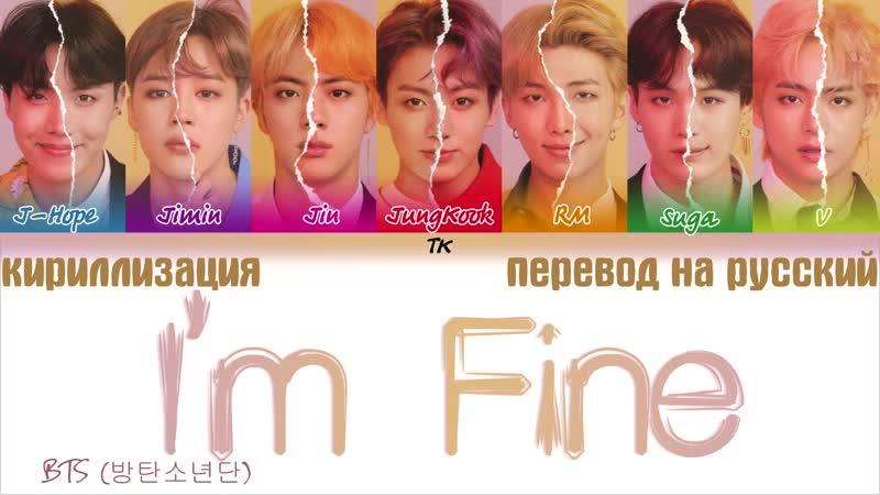BTS (방탄소년단) - Im Fine [ТЕКСТ КИРИЛЛИЗАЦИЯ ПЕРЕВОД НА РУССКИЙ Color Coded Lyrics]