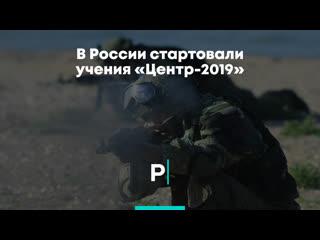 В России стартовали учения Центр-2019