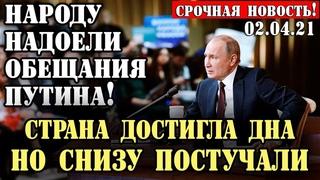 СРОЧНО! Путин ОБЕЩАЕТ, А СТРАНА ТОНЕТ В НИЩЕТЕ! НАРОД ГОТОВ ИДТИ НА КРЕМЛЬ С ВИЛАМИ!