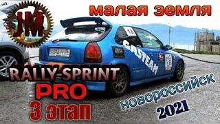 Rally-Sprint PRO/ 3 этап/ Новороссийск 2021/ Ралли Новороссийск