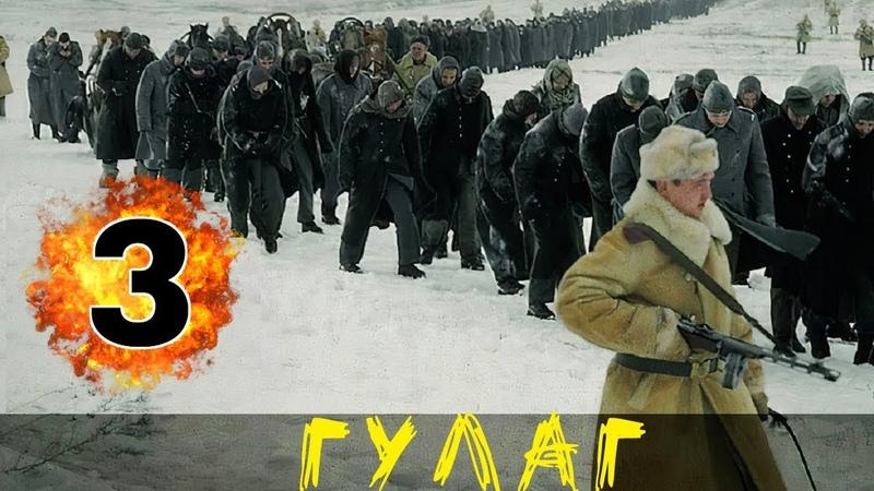 Сильный фильм про лагерь военнопленных 3 ЧАСТЬ ГУЛАГ Завещание Ленина Русские детективы