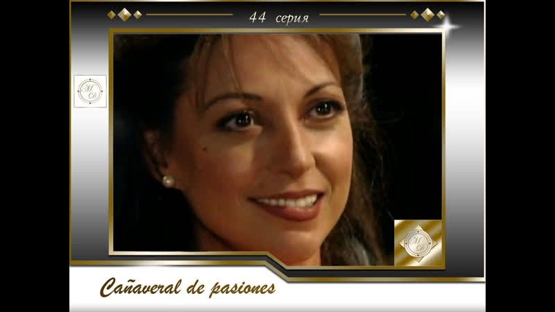 В плену страсти 44 серия Cañaveral de pasiones Capítulo 44